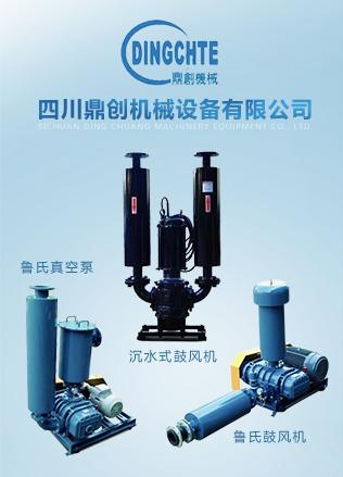 四川鼎创机械设备有限公司