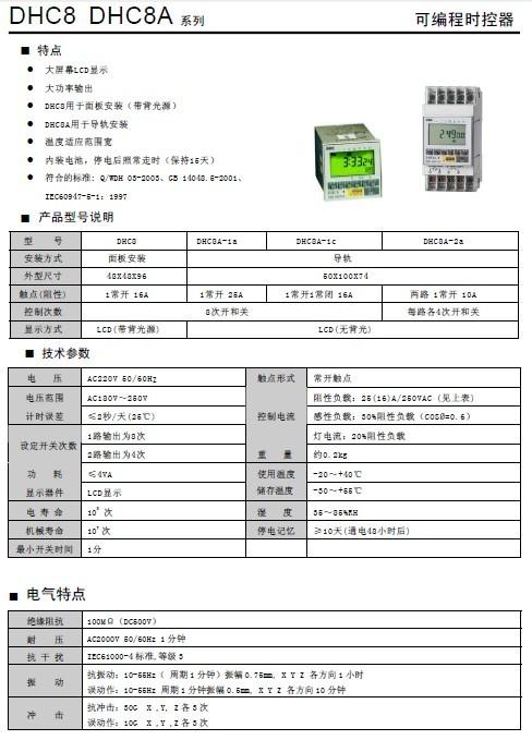 dhc8a-2c可编程时间控制器-上海富继电气有限公司; 时间继电器电路图