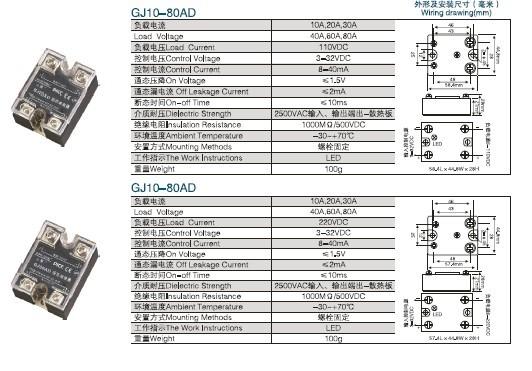 gj80固态继电器
