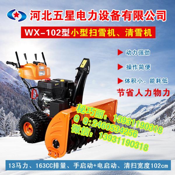 德州小型扫雪机供应商,手推式小型扫雪机图片图片
