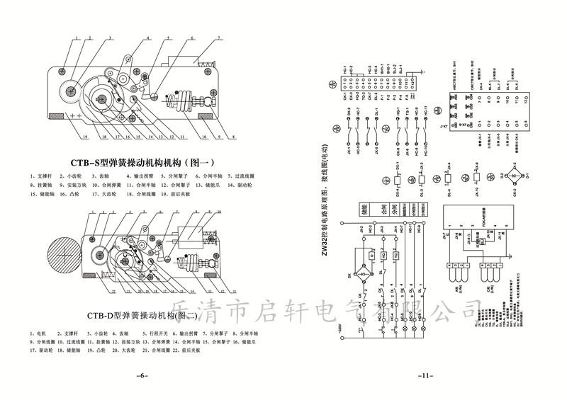 zw32高压真空断路器结构图