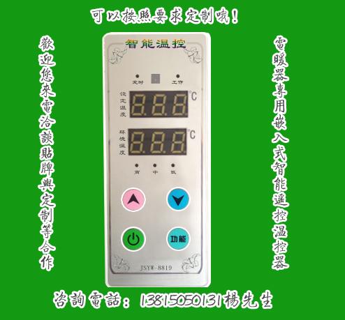 武汉电采暖碳晶温控器,江苏自发热地板,河北电采暖碳晶墙暖温控器