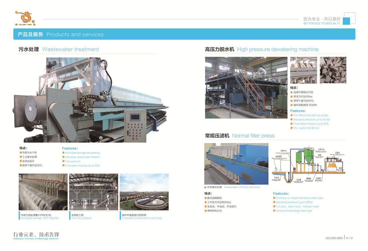 中国环保在线 技术首页 技术交流    金鸟压滤机污水污泥压滤机特点