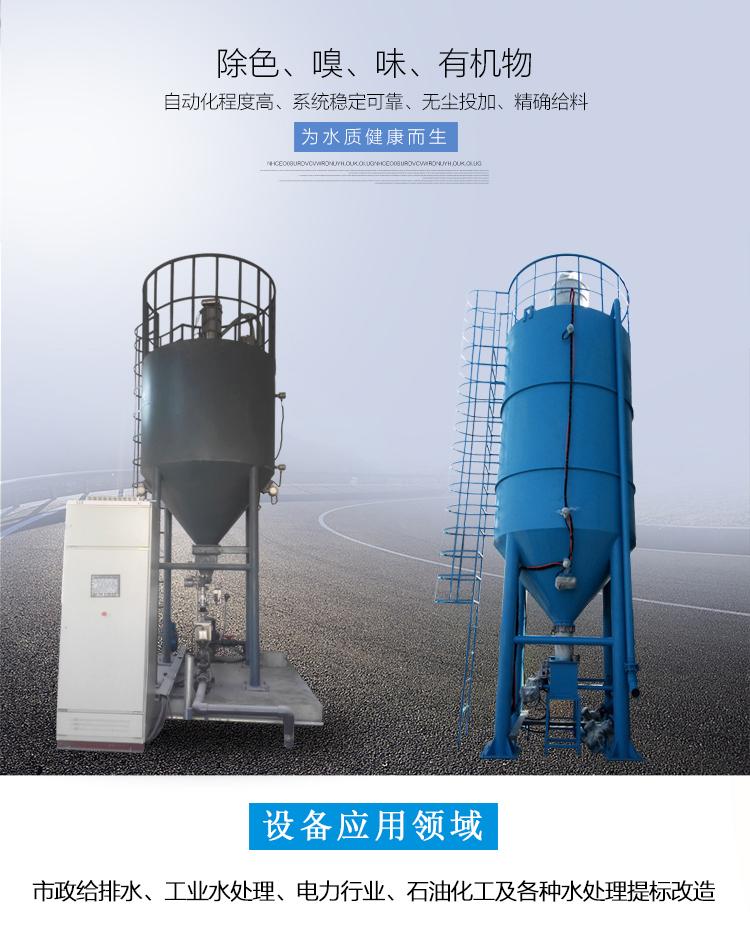 山东粉末活性炭投加装置