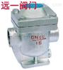 CS15H-16C/25/40自由半浮球式蒸汽疏水阀