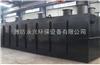 YX-200吉林地埋式污水處理設備安裝指導
