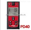 德国喜利得HiltiPD40 PD42 激光测距仪