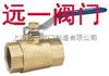 Q11F-16T/20T丝口黄铜球阀