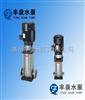 BYQL型不锈钢生活给水泵
