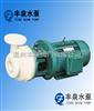 PF塑料化工泵