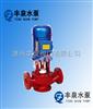 SL型玻璃耐腐蚀钢管道泵