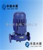 SG型管道热水增压泵