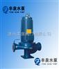 PBG立式单级屏蔽管道泵
