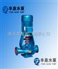 ISGB便拆式管道离心泵,管道泵