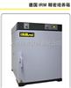 德国IRM精密培养箱IF230/IF115/IF060/IF035/IF345/IF495/IF69