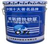 北京环氧修补砂浆厂家