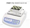 英国Grant PHMT恒温混匀器PHMT-PSC18/PHMT-PSC24N